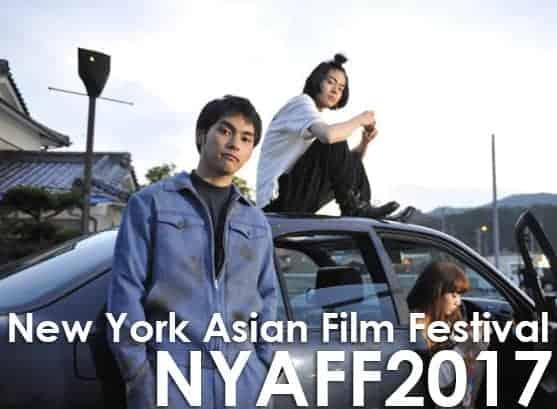 Podcast: Episode 259 - New York Asian Film Festival 2017 1