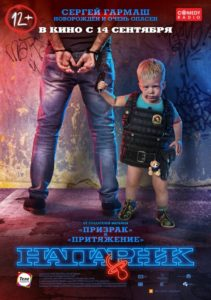 Cinepocalypse 2018: THE COP BABY Review 1
